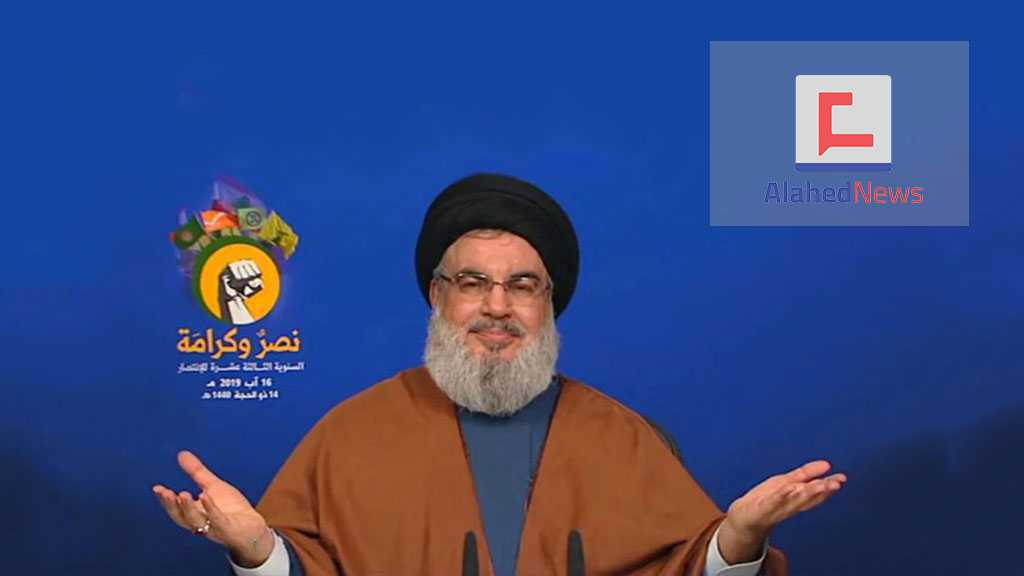 Sayyed Nasrallah's Full Speech on the 'Victory and Dignity' Festival Marking the 2006 Divine Victory Anniversary