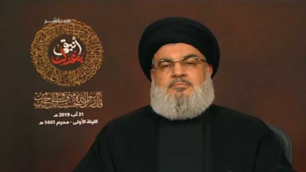 Political Segment of Sayyed Nasrallah's Speech Delivered at the Opening of the Central Ashura Majlis 2019